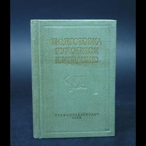 Авторский коллектив - Подготовка рукописи к изданию