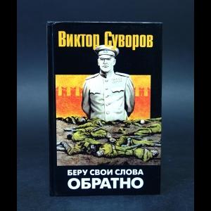 Суворов Виктор - Беру свои слова обратно
