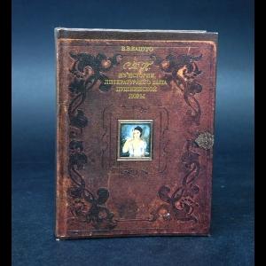 Вацуро В.Э. - С. Д. П. Из истории литературного быта пушкинской поры
