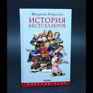 Рувиллуа Фредерик - История бестселлеров