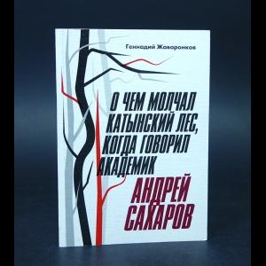 Жаворонков Геннадий - О чем молчал Катынский лес, когда говорил академик Андрей Сахаров