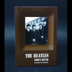 Авторский коллектив - The Beatles - Книга песен: 1962-1970 в переводах Полуяхтова