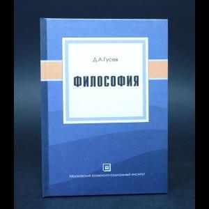 Гусев Д.А. - Философия