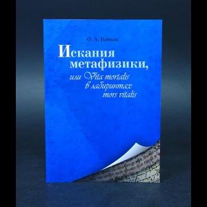 Коваль О.А. - Искания метафизики, или Vita mortalis в лабиринтах mors vitalis