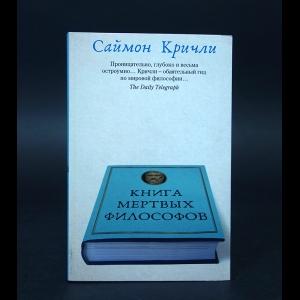 Критчли Саймон  - Книга мертвых философов