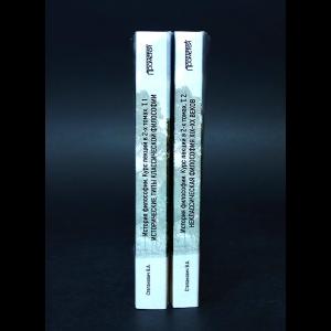 Степанович В.А. - История философии. Курс лекций. В 2 томах (комплект из 2 книг)