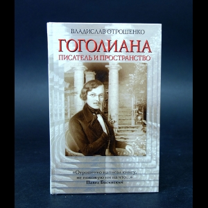 Отрошенко Владислав - Гоголиана. Писатель и пространство