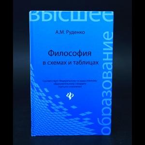 Руденко А.М. - Философия в схемах и таблицах