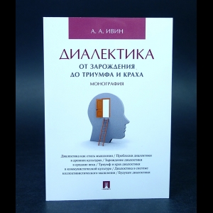 Ивин А.А. - Диалектика от зарождения до триумфа и краха