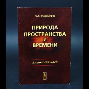 Владимиров Ю.С. - Природа пространства и времени