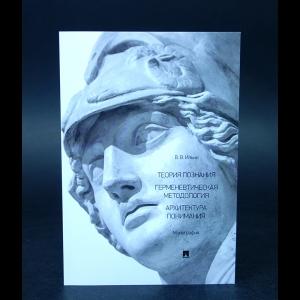 Ильин В.В. - Теория познания. Герменевтическая методология. Архитектура понимания. Монография