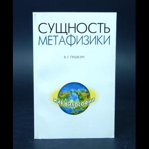 Пушкин В.Г. - Сущность метафизики. От Фомы Аквинского через Гегеля и Ницше к Мартину Хайдеггеру