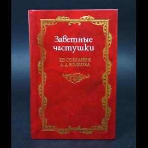 Волков Анатолий - Заветные частушки из собрания А.Д. Волкова в 2 томах. Том 1
