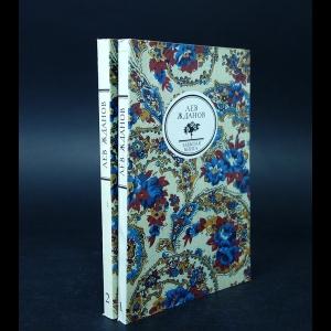 Жданов Лев - Последний фаворит (комплект из 2 книг)