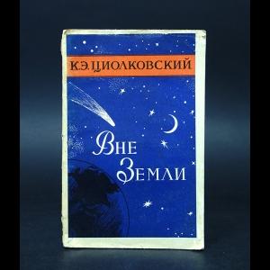Циолковский Константин - Вне Земпли