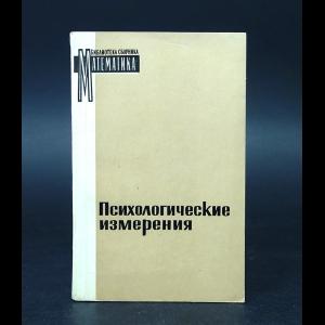 Авторский коллектив - Психологические измерения