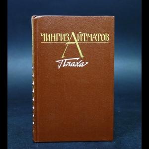 Айтматов Чингиз - Плаха