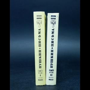 Пушкин А.С. - Пушкин. Письма (комплект из 2 книг)