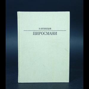 Кузнецов Э. - Пиросмани