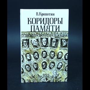 Кропотин В. - Коридоры памяти