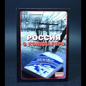 Солоневич Иван  - Россия в концлагере