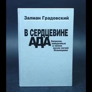 Градовский Залман  - В сердцевине ада. Записки, найденные в пепле возле печей Освенцима
