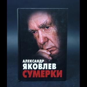 Яковлев Александр - Сумерки
