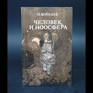 Моисеев Н.Н. - Человек и ноосфера