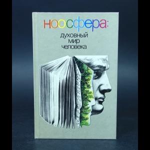 Авторский коллектив - Ноосфера: духовный мир человека