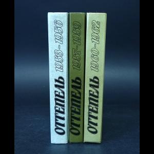Авторский коллектив - Оттепель. 1953-1962 гг (комплект из 3 книг)