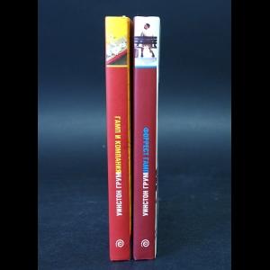 Грум Уинстон  - Форест Гамп. Гамп и компания (комплект из 2 книг)