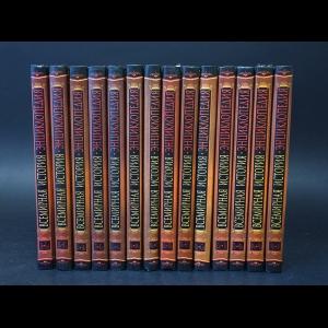 Авторский коллектив - Всемирная история. Энциклопедия в 14 томах