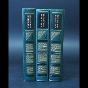 Ваншенкин Константин - Константин Ваншенкин Собрание сочинений в 3 томах (комплект из 3 книг)