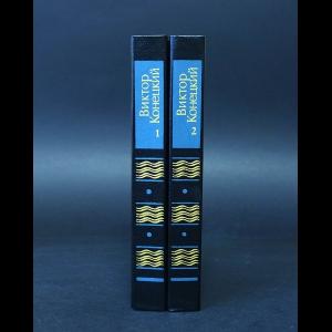 Конецкий Виктор - Виктор Конецкий Избранное в 2 томах (комплект из 2 книг)