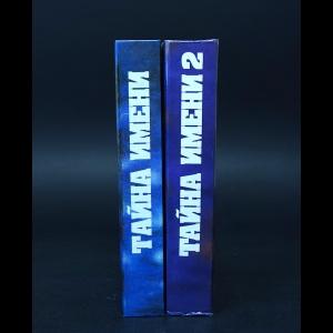 Авторский коллектив - Тайна имени (комплект из 2 книг)