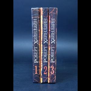 Хайнлайн Роберт - Роберт Хайнлайн. Собрание сочинений в 3 томах (комплект из 3 книг)