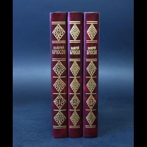 Брюсов Валерий - Валерий Брюсов Сочинения в 3 томах (комплект из 3 книг)
