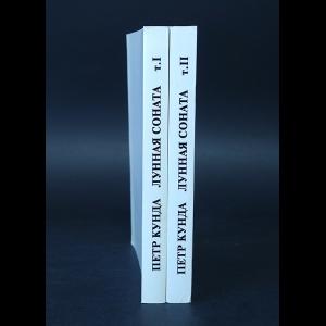 Кунда Петр - Лунная соната Избранные сочинения в 2 томах (комплект из 2 книг)