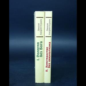 Кураев Андрей - Сатанизм для интеллигенции. О Рерихах и Православии (комплект из 2 книг)