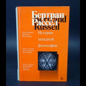 Рассел Бертран - История западной философии и ее связи с политическими и социальными условиями от античности до наших дней