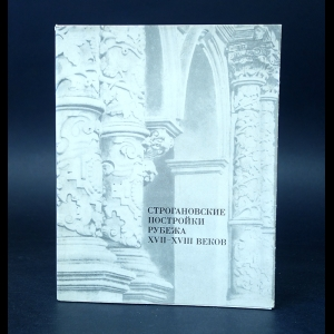 Брайцева О.И. - Строгановские постройки рубежа XVII-XVIII веков