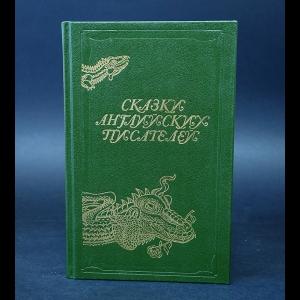 Авторский коллектив - Сказки английских писателей