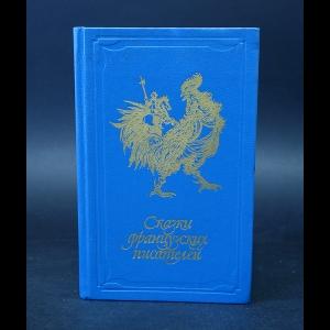 Авторский коллектив - Сказки французских писателей