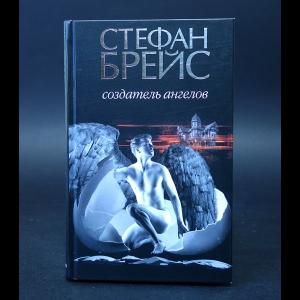 Брейс Стефан - Создатель ангелов