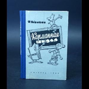 Кривин Ф. - Карманная школа