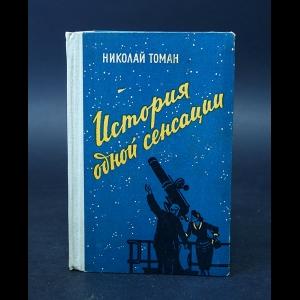 Томан Николай - История одной сенсации
