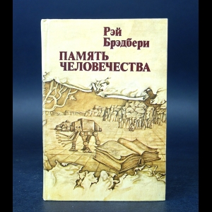 Брэдбери Рэй - Память человечества