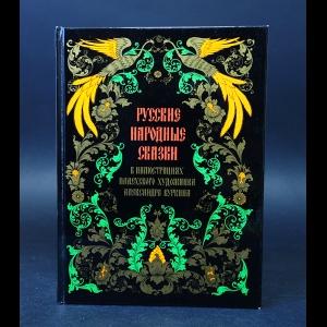 Авторский коллектив - Русские народные сказки в иллюстрациях палехского художника Александра Куркина
