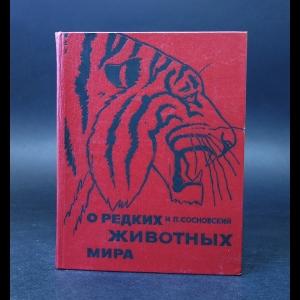 Сосновский И. - О редких животных мира