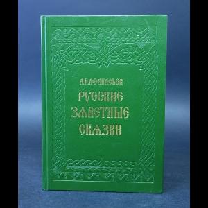 Афанасьев Александр - Русские заветные сказки
